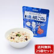 ◆HOZONHOZON 長期保存対応食品 おいしいごはん 和風鯛ご飯25食セット